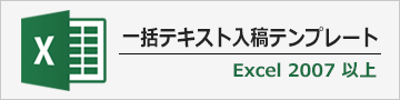 Excel2007以上