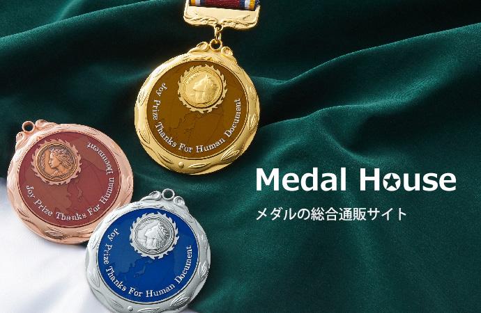 記念メダルの総合通販サイトメダルハウス