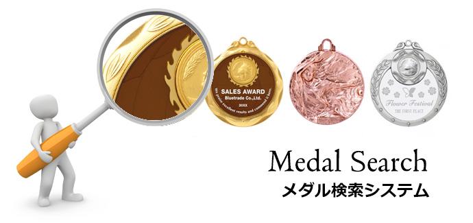 メダル検索システム