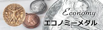 エコノミーメダル