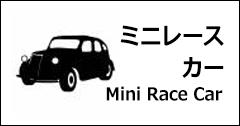 ミニレースカー