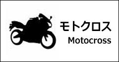 モトクロス