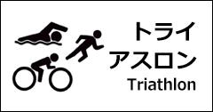 トライアスロン